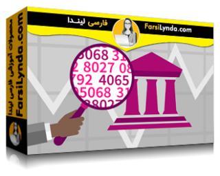 لیندا _ آموزش علم اطلاعات در اقتصاد، بانکداری و امور مالی (با زیرنویس)