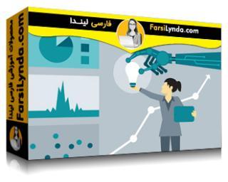 لیندا _ آموزش تحلیل کسب و کار دیجیتال (با زیرنویس)
