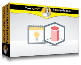 لیندا _ آموزش نکات و ترفندهای سالیدورکز (با زیرنویس)