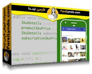 لیندا _ آموزش توسعه برنامه های اندروید: خرید درون برنامه ای (با زیرنویس فارسی AI)