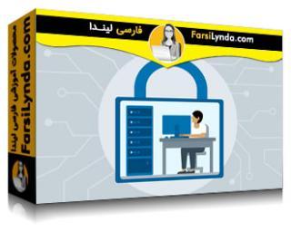 لیندا _ آموزش کسب گواهی SSCP بخش 7 (آپدیت 2018) : سیستم ها و امنیت برنامه (با زیرنویس فارسی AI)
