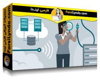 لیندا _ آموزش گواهینامه CISA Cert Prep بخش 4: تعمیر و نگهداری و تحویل خدمات برای حسابرسان IS (با زیرنویس فارسی AI)