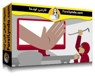 لیندا _ آموزش گواهینامه (CCNA Security (210-260 بخش 6: پیشگیری از نفوذ (با زیرنویس فارسی AI)
