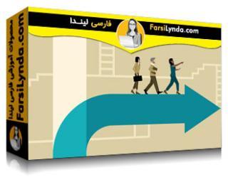 لیندا _ آموزش مدیریت تغییر سازمانی برای مدیران (با زیرنویس فارسی AI)