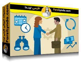لیندا _ آموزش مبانی مشاوره: ایجاد سیستم فروش برای خودتان (با زیرنویس)