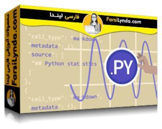 لیندا _ آموزش آمار پایتون (با زیرنویس)