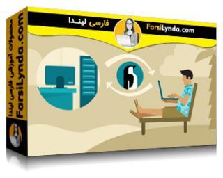 لیندا _ آموزش گواهینامه مبانی لینوکس : دسترسی از راه دور (اوبونتو) (با زیرنویس فارسی AI)