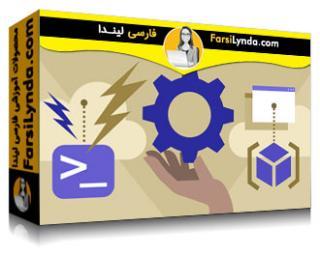 لیندا _ آموزش اتوماسیون با آزور پاورشل و ARM Templates (با زیرنویس فارسی AI)
