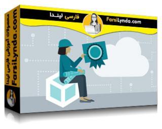 لیندا _ آموزش گواهینامه : AWS Certified Solutions Architect  - Professional (با زیرنویس فارسی AI)