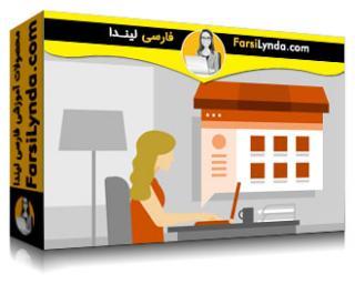 لیندا _ آموزش شروع یک بیزنس آنلاین (با زیرنویس)