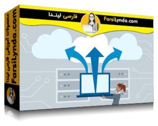 لیندا _ آموزش میزبانی ماشینهای مجازی در محیط Multicloud (با زیرنویس فارسی AI)
