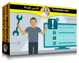 لیندا _ آموزش مدیریت خدمات System Center 2016 (با زیرنویس)