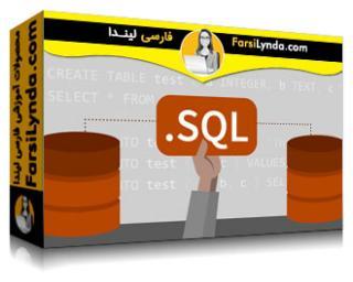 لیندا _ آموزش جامع SQL (با زیرنویس)