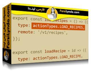 لیندا _ آموزش دستورالعملهای React (با زیرنویس)