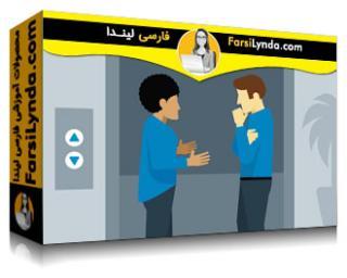 لیندا _ آموزش چگونگی ایجاد یک تبلیغ عالی آسانسوری (با زیرنویس)