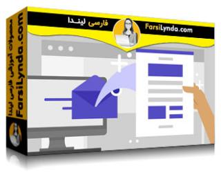 لیندا _ آموزش مبانی بازاریابی ایمیلی و خبرنامه 2018 (با زیرنویس فارسی AI)