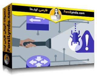 لیندا _ آموزش گواهینامه (CCNA Security (210-260 بخش 7: محتوا و امنیت پایدار (با زیرنویس فارسی AI)