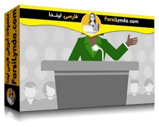 لیندا _ آموزش مبانی سخنرانی عمومی (با زیرنویس فارسی AI)