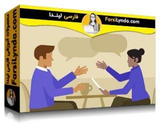 لیندا _ آموزش توسعه کسب و کار پیشرفته: ارتباطات و مذاکره (با زیرنویس)
