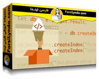 لیندا _ آموزش وانیلا جاوا اسکریپت : ذخیره سازی اطلاعات سمت کلاینت (با زیرنویس)