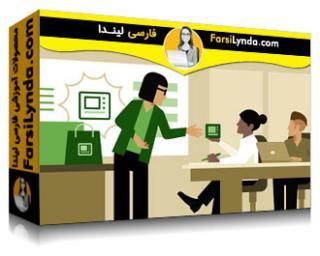 لیندا _ آموزش فروش به صنایع: خرده فروشی و محصولات مصرفی (با زیرنویس)