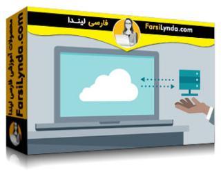 لیندا _ آموزش برنامه ریزی یک راه حل ابر مایکروسافت (با زیرنویس)