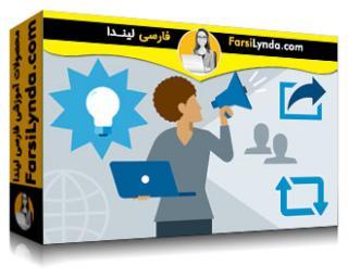 لیندا _ آموزش بازاریابی رسانه های اجتماعی با فیس بوک و توییتر (با زیرنویس)