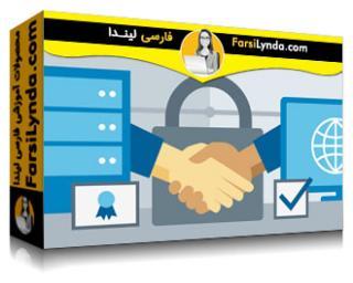 لیندا _ آموزش گواهینامه های SSL برای توسعه دهندگان وب (با زیرنویس)