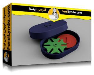 لیندا _ آموزش فیوژن 360: مدل سازی چندبخشی (با زیرنویس)