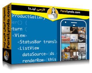 لیندا _ آموزش ساخت برنامه های متریال دیزاین روی اندروید با React Native (با زیرنویس)