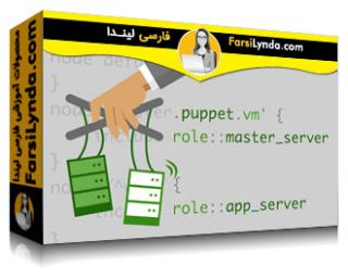 لیندا _ آموزش Puppet (با زیرنویس فارسی AI)