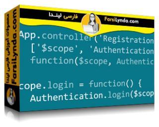 لیندا _ آموزش AngularJS ۱: افزودن ثبتنام به برنامه خودتان (با زیرنویس)