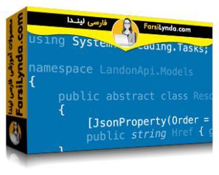 لیندا _ آموزش ساخت و تامین امنیت API های RESTful در ASP.NET Core (با زیرنویس فارسی AI)