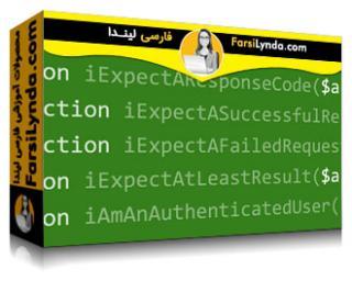 لیندا _ آموزش تست API و اعتبار سنجی (با زیرنویس فارسی AI)
