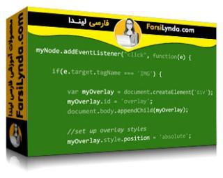 لیندا _ آموزش جاوااسکریپت: افزایش مهارت در DOM (با زیرنویس فارسی AI)