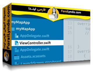 لیندا _ آموزش توسعه iOS App : اصول ضروری (با زیرنویس فارسی AI)