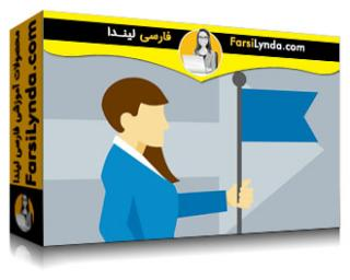 لیندا _ آموزش توسعه فسلفه رهبری (با زیرنویس فارسی AI)