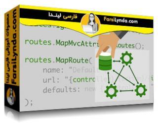 لیندا _ آموزش ASP.NET MVC: ساخت برای بهره وری و نگهداری (با زیرنویس فارسی AI)