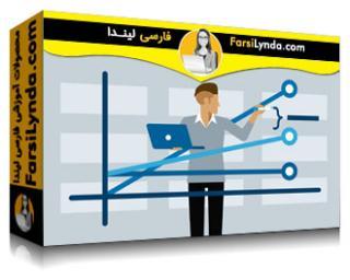لیندا _ آموزش اکسل: مدیریت حسابداری (با زیرنویس فارسی AI)
