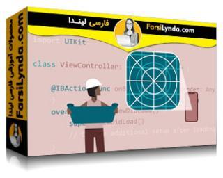 لیندا _ آموزش توسعه iOS: معماری برنامه (با زیرنویس فارسی AI)