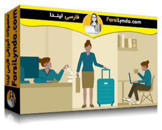لیندا _ آموزش کار به عنوان یک قرارداد یا کارمند موقت (با زیرنویس)