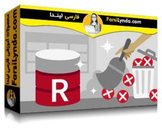 لیندا _ آموزش پاک کردن اطلاعات خراب در R (با زیرنویس)