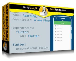 لیندا _ آموزش گوگل فلاتر برای توسعه دهندگان موبایل (با زیرنویس فارسی AI)