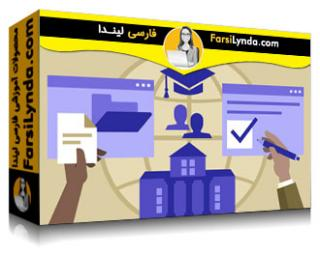 لیندا _ آموزش مبانی سیستم های مدیریت یادگیری (LMS) (با زیرنویس)