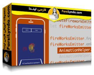 لیندا _ آموزش پیشرفته توسعه iOS App : کد نویسی Core Animation (با زیرنویس فارسی AI)