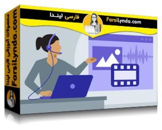 لیندا _ آموزش ساخت مطالب آموزشی از طریق ضبط از صفحه نمایش (با زیرنویس فارسی AI)