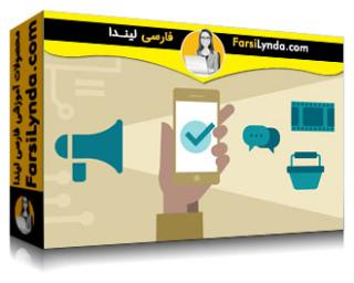لیندا _ آموزش مبانی بازاریابی موبایل (با زیرنویس)