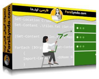 لیندا _ آموزش پاورشل: اسکریپت نویسی برای مدیریت سرور (با زیرنویس فارسی AI)