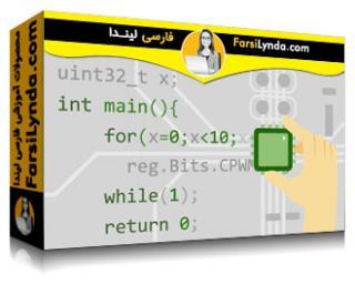 لیندا _ آموزش برنامهنویسی سی برای برنامههای توکار (با زیرنویس فارسی AI)