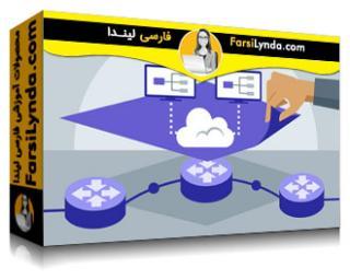 لیندا _ آموزش مجازی سازی شبکه: راهکار SDL Overlay (با زیرنویس فارسی AI)